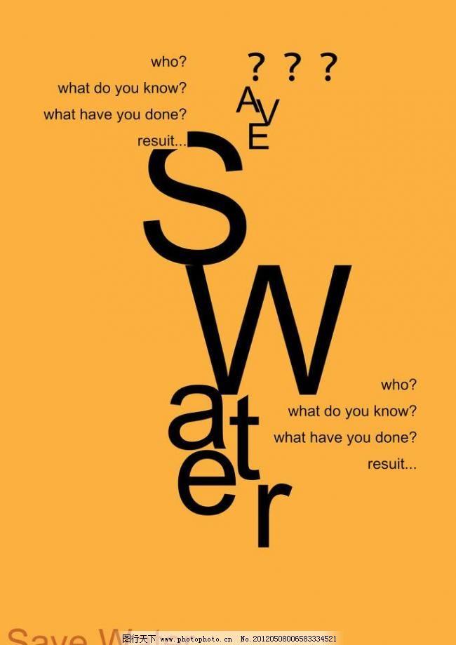 节约水资源海报 文字 文字编排 文字排版 文字设计 公益广告海报素材