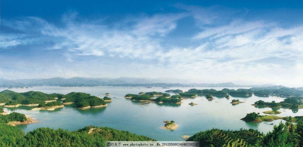 山峦 绿山 水面 蓝天 白云 千岛湖全景图 风景名胜 自然景观 摄影 200