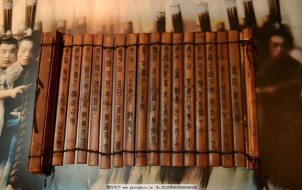 竹简 文物 古代字体 镶字竹简 传统文化 文化艺术 摄影 300dpi jpg