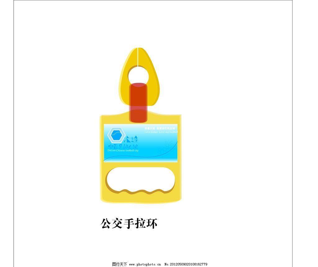 公交手拉环 vi设计 其他 标识标志图标 矢量 ai