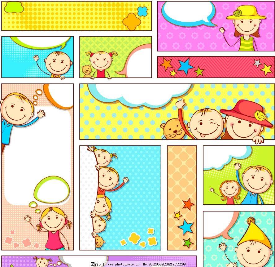 幼儿 圆点 星星 可爱 卡通 快乐 儿童 孩子 表情 动作 姿势 卡片 时尚