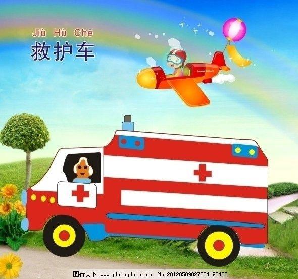 卡通救护车 卡通 救护车 红十字 彩虹 阳光 通讯科技 现代科技 矢量