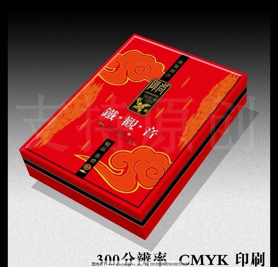 中高档礼盒 茶叶包装(展开图 效果图) 茶叶包装 包装 茶叶 包装设计