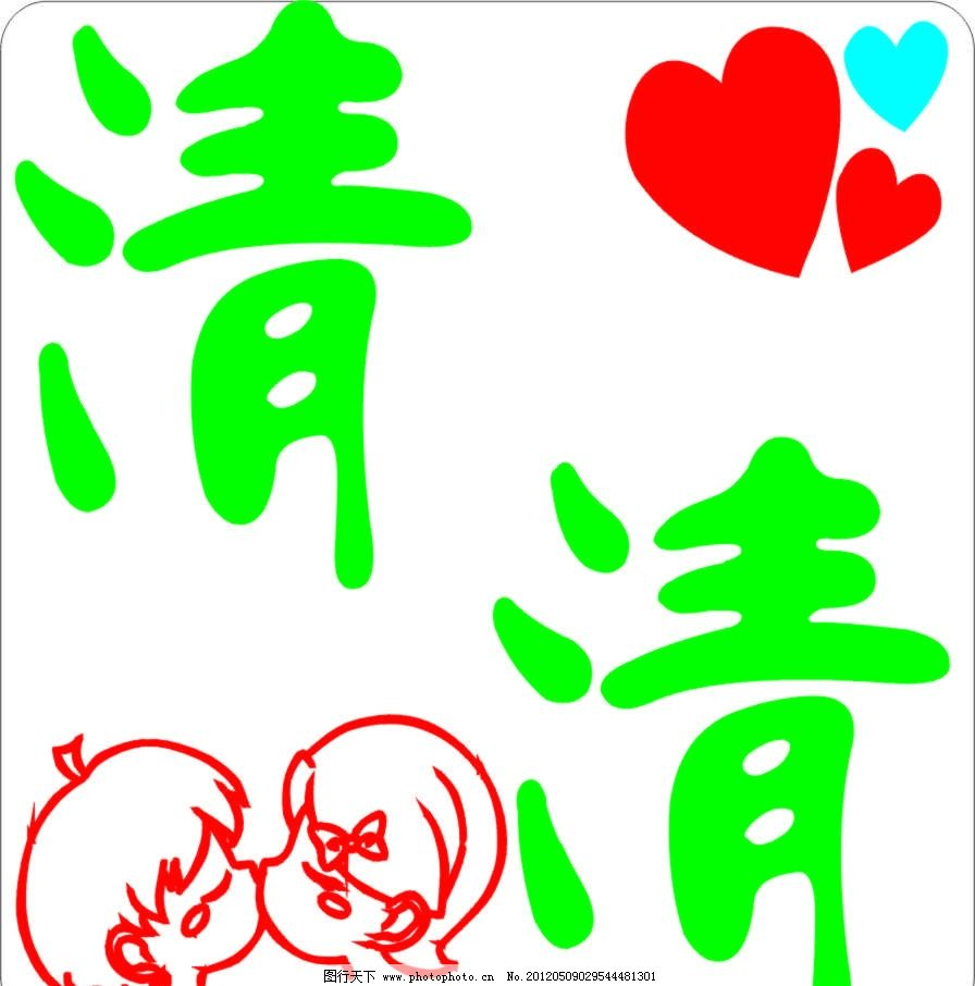 清清 清清甜品 qq图像 图像 可爱的logo 可爱的vi 招牌 灯箱 传单