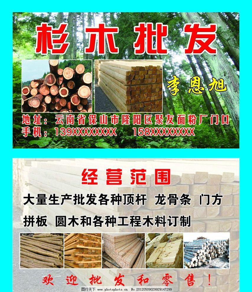 木材批发名片 杉木林 圆木 各种顶杆 龙骨条 门房拼板 木材 名片卡片