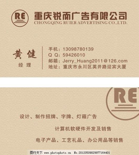 模板 视觉公司名片 印刷厂名片 设计公司名片 广告公司名片 图文公司