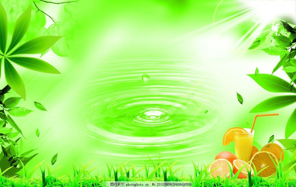 绿色背景 绿叶水滴 绿色清爽 绿色海报 绿色展板 绿色环保 清凉海报