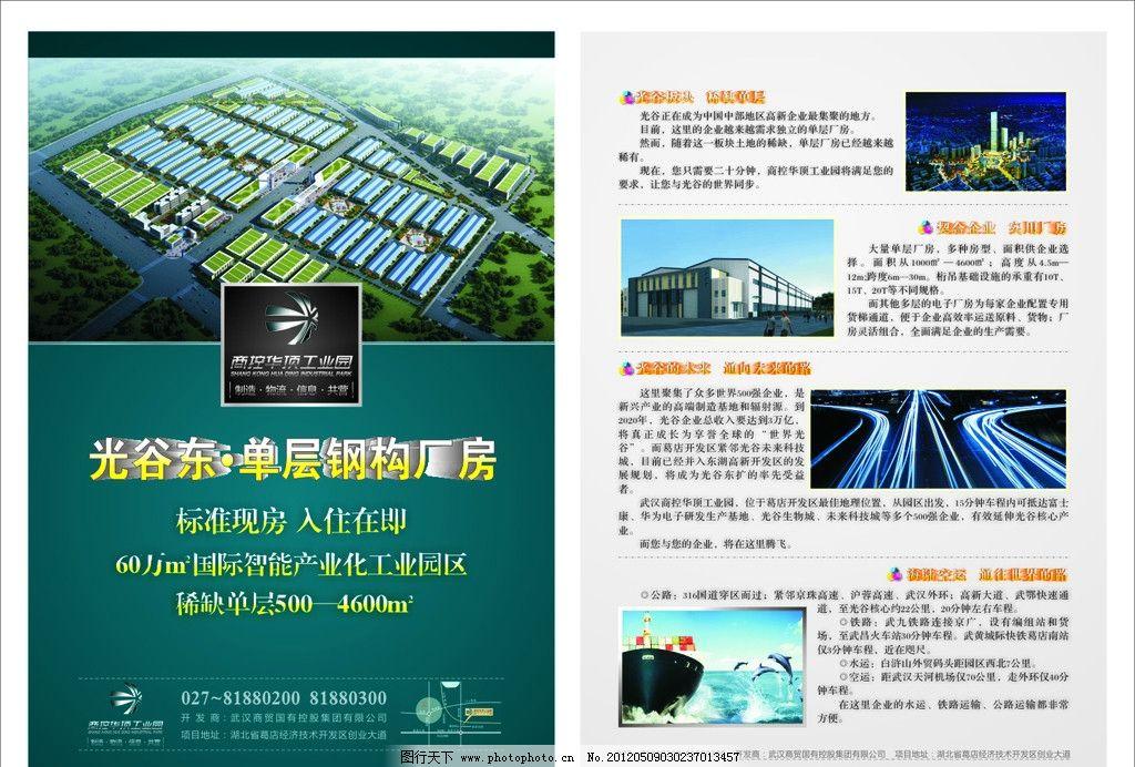 华顶工业园宣传单页图片_展板模板_广告设计_图行天下