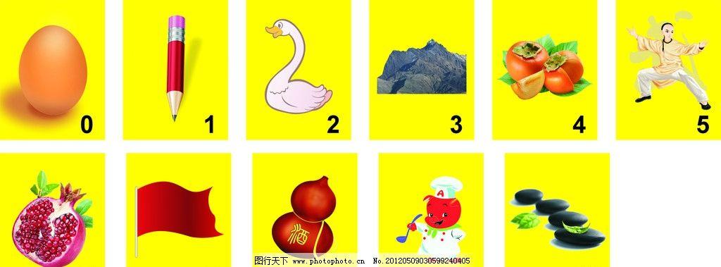 红旗 葫芦 小猪 0 1 2 3 4 5 6 7 8 9 10 勺子 黄色 卡通 创意数字