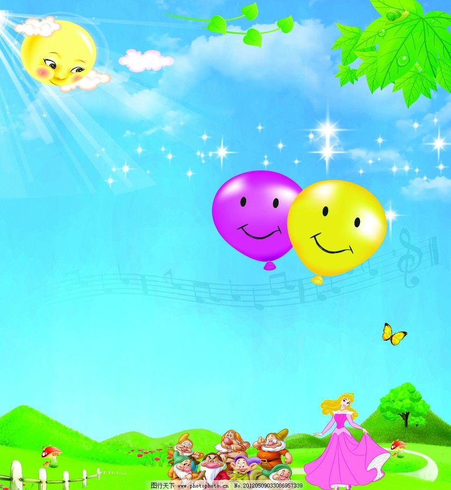 幼儿园展板 笑脸气球 白雪公主 笑脸太阳 七个小矮人 蝴蝶 绿叶 白云