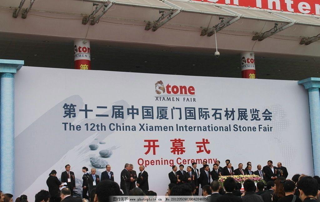 厦门石材展 石材展会 展览会 开幕式 典礼 石材展会开幕式 商务 摄影图片