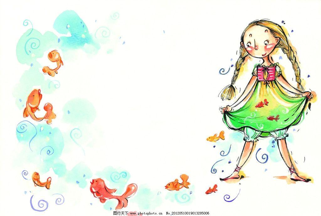 水彩画 童年 手绘图 手绘插画 童年生活 儿童生活 游戏 小鱼 裙子