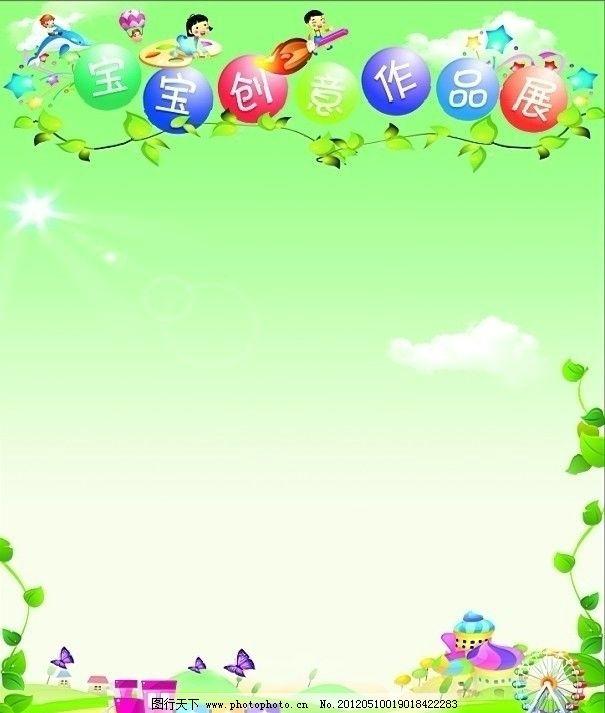 宝宝作品展版面 作品展 幼儿园作品展 儿童版面 美术绘画 文化艺术