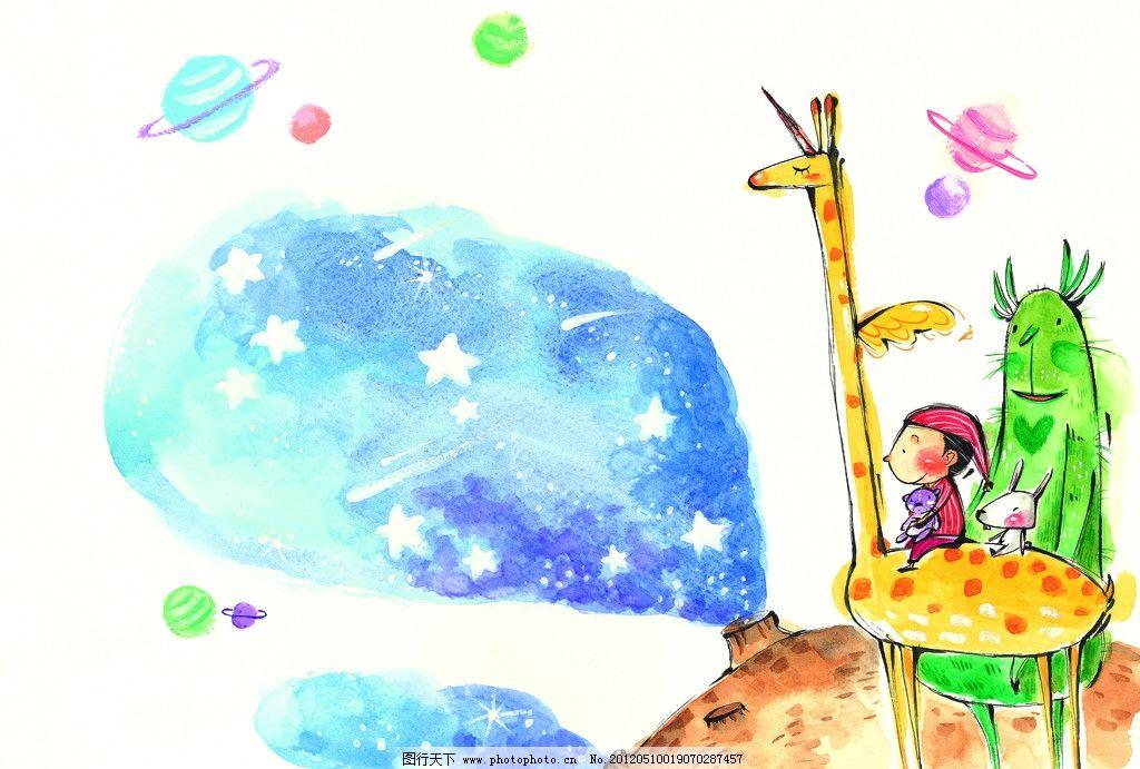 水彩画 童年 手绘图 手绘插画 长颈鹿 小熊 仙人掌 太空 星球 小兔