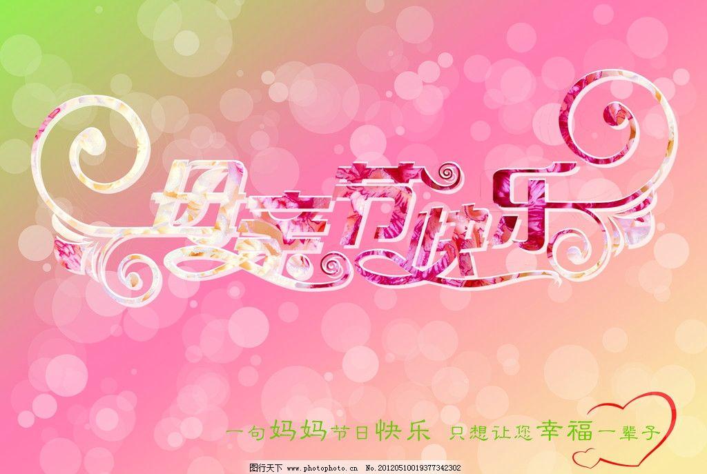母亲节 母亲节快乐 气泡 心 背景 渐变 绿色 粉色 黄色 祝福语 psd