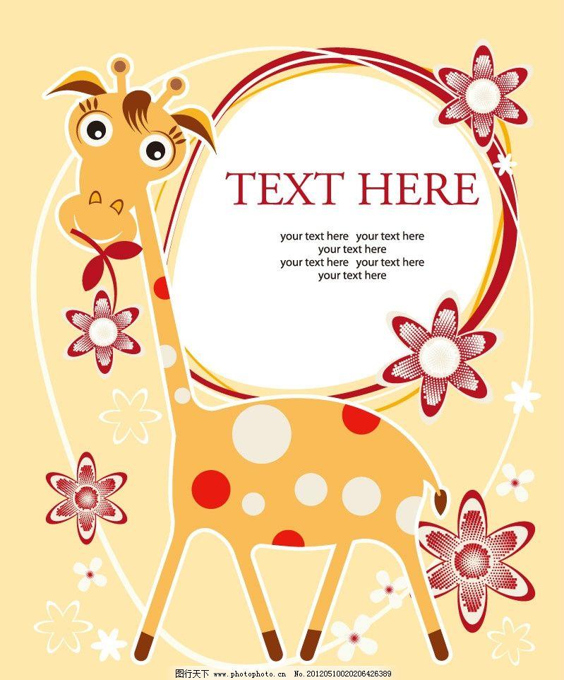 可爱小鹿花朵 梦幻花纹边框图片