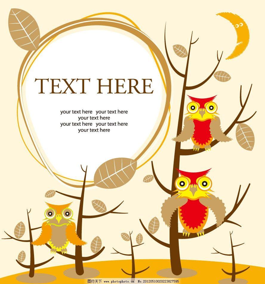 可爱猫头鹰树木 梦幻花纹边框图片