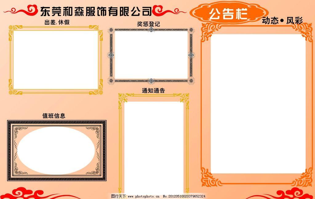 底纹边框 公告栏图片