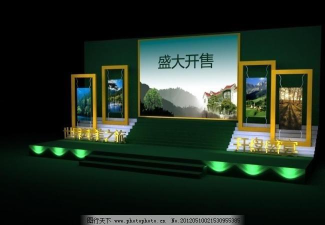 舞台效果图 开盘 绿色 室外模型 晚会 舞台模型 相框 舞台效果图素材