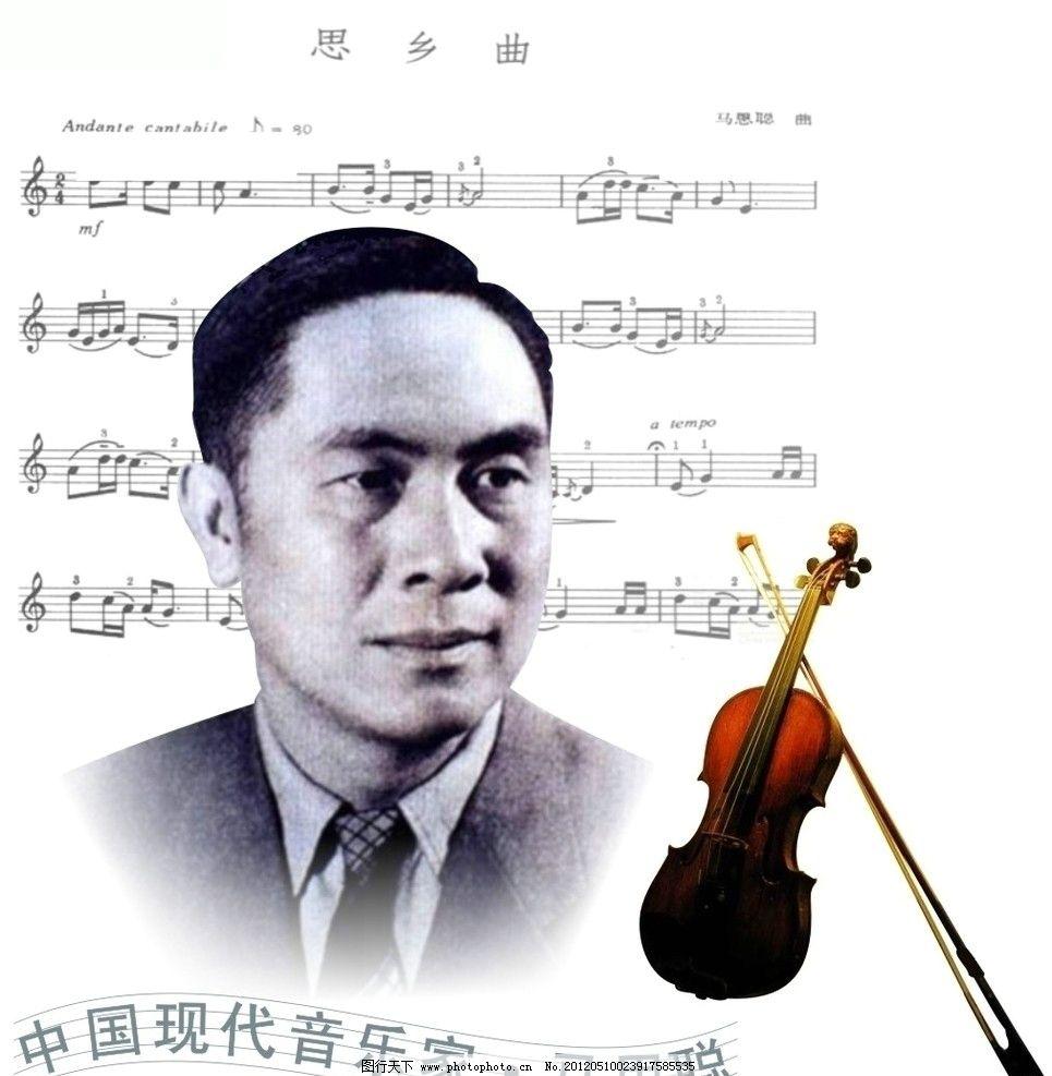 马思聪 音乐家 中国 音乐 乐谱 小提琴 人物 五线谱 歌词 歌谱 思乡曲