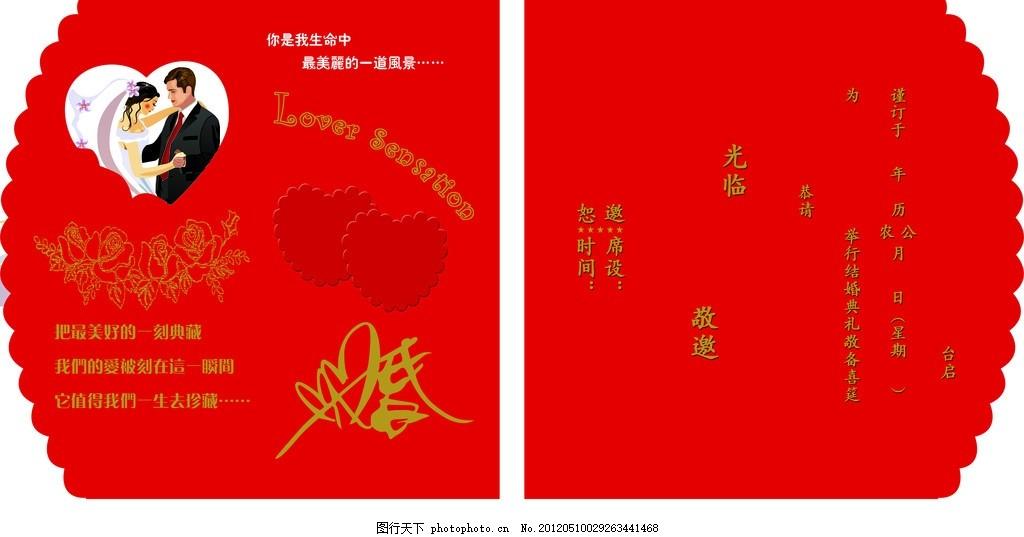 结婚请帖 红色 桃心 玫瑰底纹 请帖设计 广告设计模板 源文件