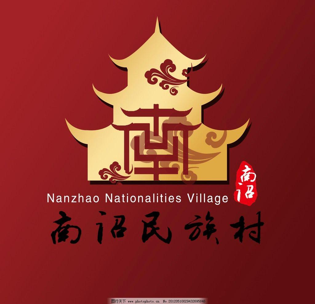 民族村标志设计图片