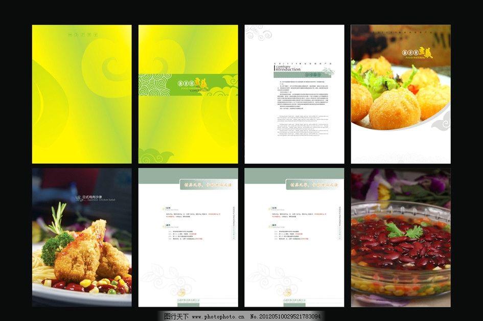 食品宣传册 食品配料 红豆 牛柳 南瓜饼 食材新概念 广告设计 矢量图片