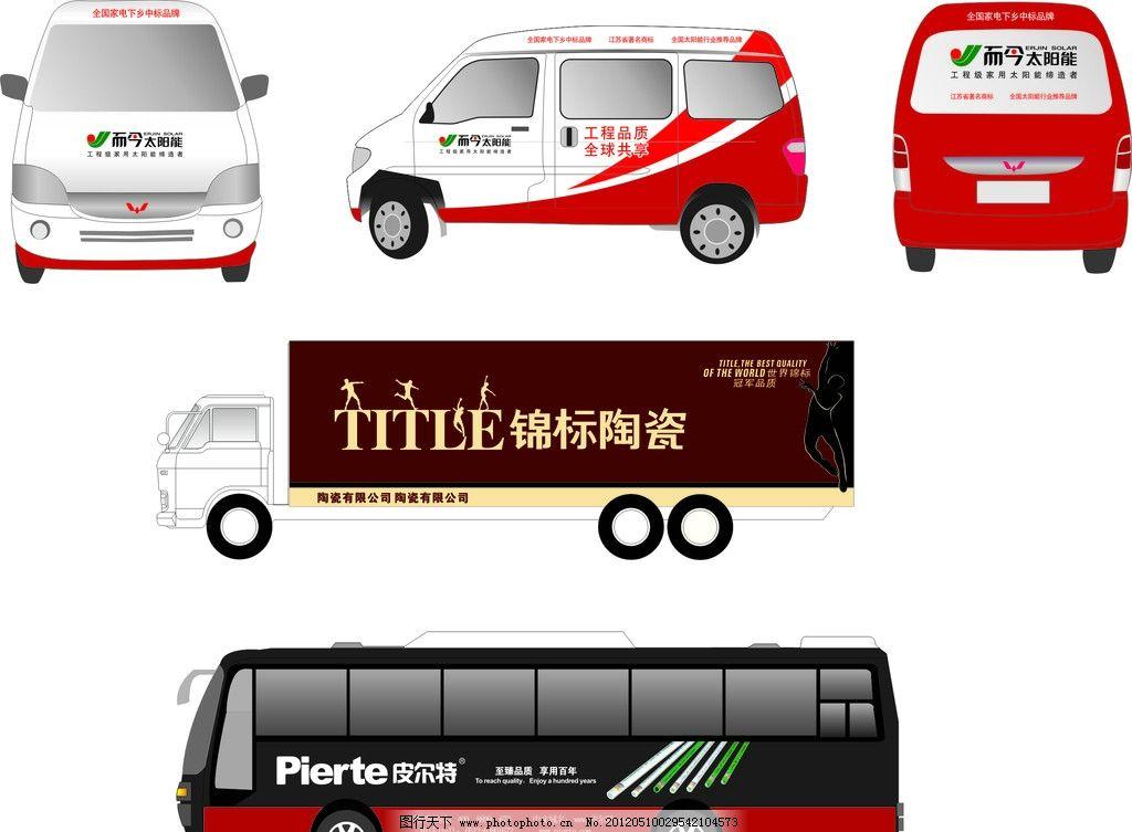 货车设计图 广告设计