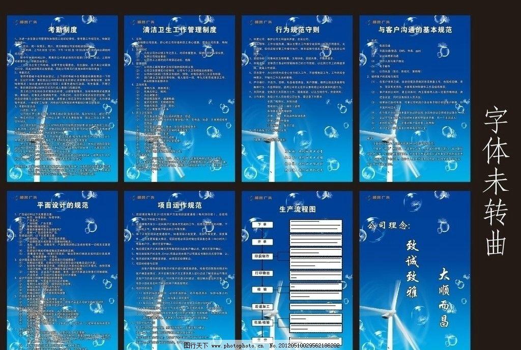 广告公司制度牌 风车 标志 考勤制度 卫生管理制度 设计规范守则 生产