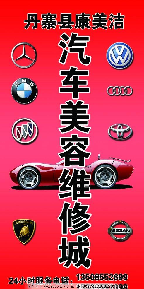 汽车招牌 汽车美容 汽车维修 名车标志 小轿车 海报设计 广告设计模板