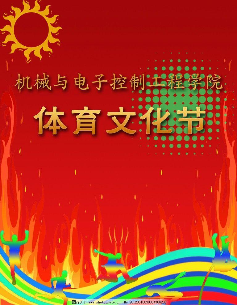 体育文化节海报图片