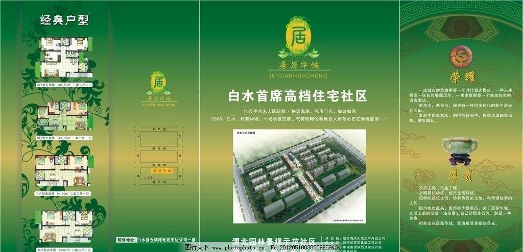 房地产宣传单模板图片