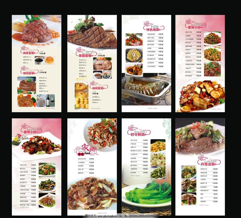 菜谱设计 餐牌设计 西餐 湘菜 小炒 蔬菜 凉菜 商务套餐 家庭套餐