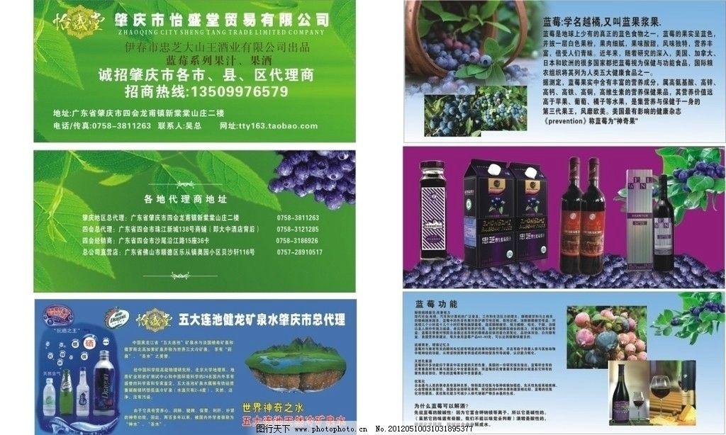 怡盛堂折页单张 怡盛堂 折页 单张 东北 蓝莓 蓝莓酒 其他设计 广告