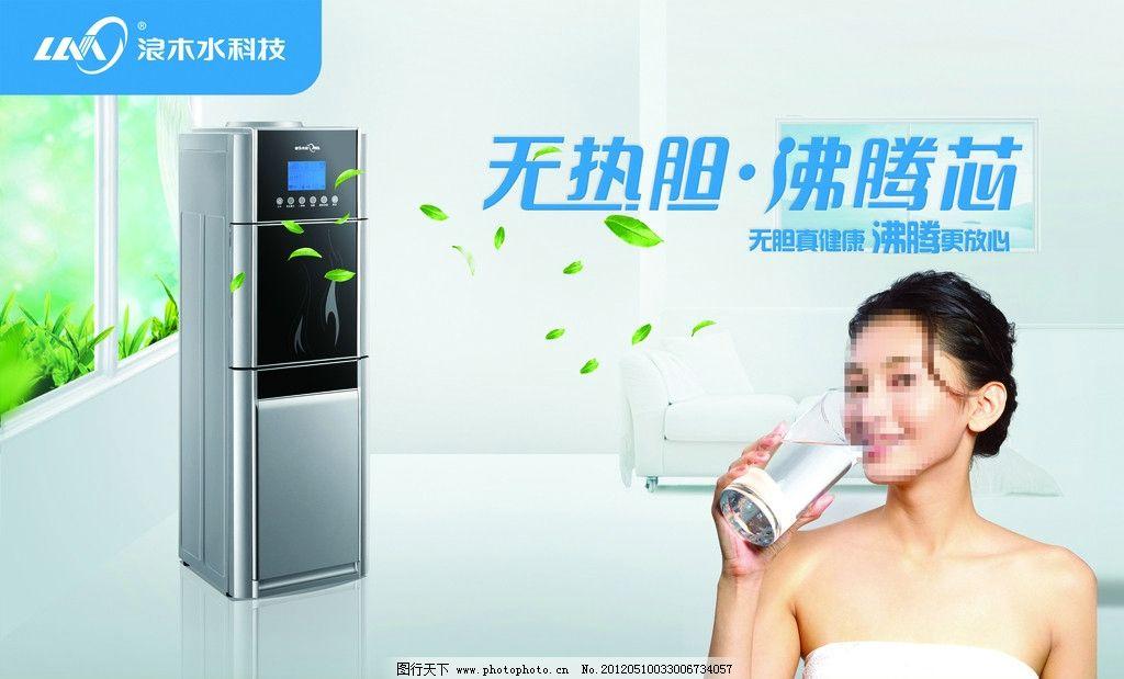 浪木 饮水机 喝水 即热式 水果 冰 酒杯 红酒 花 鱼 冰箱 冰箱效果图