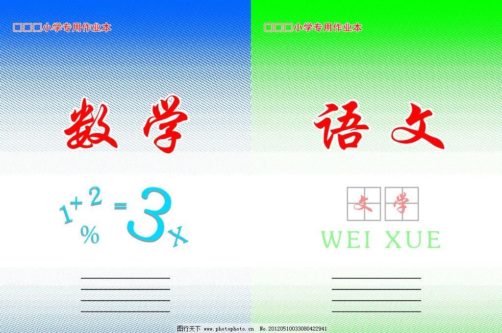 作业本 本 本本 语文本 数学本 本本设计 封面设计 psd分层素材 源