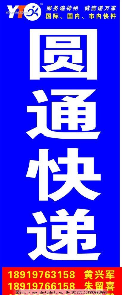 圆通快递 企业logo标志 标识标志图标 矢量 cdr