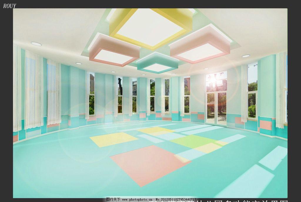 幼儿园设计 幼儿园 室内