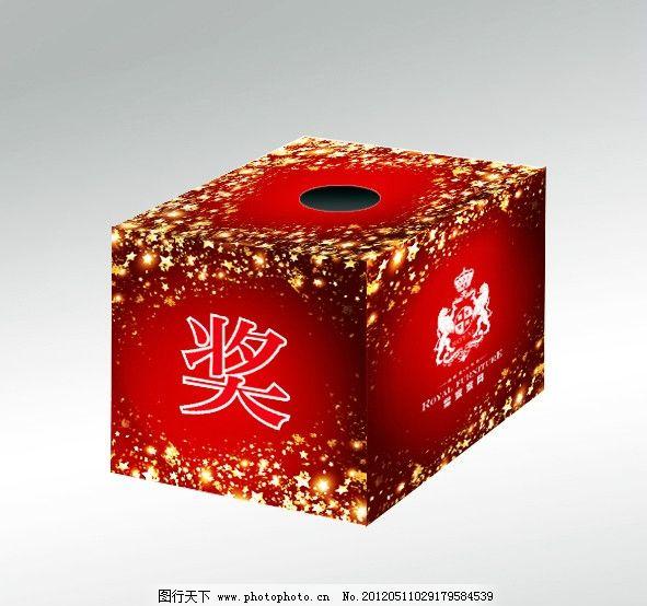 抽奖箱 (平面图) 立体箱子 矢量