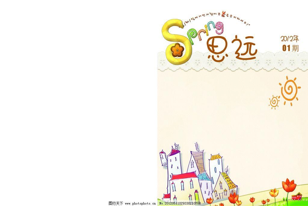 少儿可爱画册书籍封面设计图片