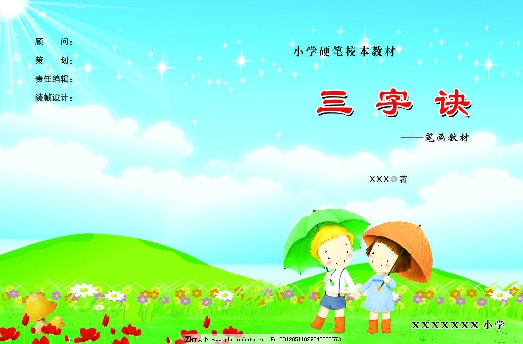 小学暑假作业封面设计