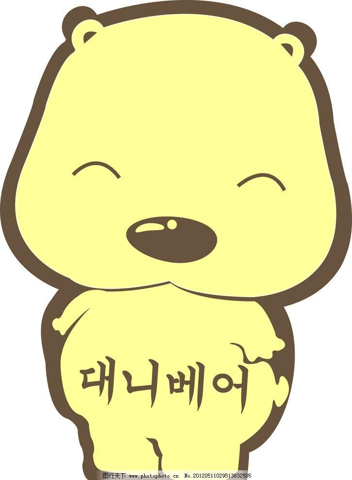 丹尼小熊 矢量 韩文 可爱 微笑 矢量图库
