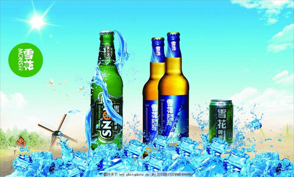 雪花 雪花海报 雪花标志 雪花啤酒 啤酒 冰块 广告设计 矢量 cdr