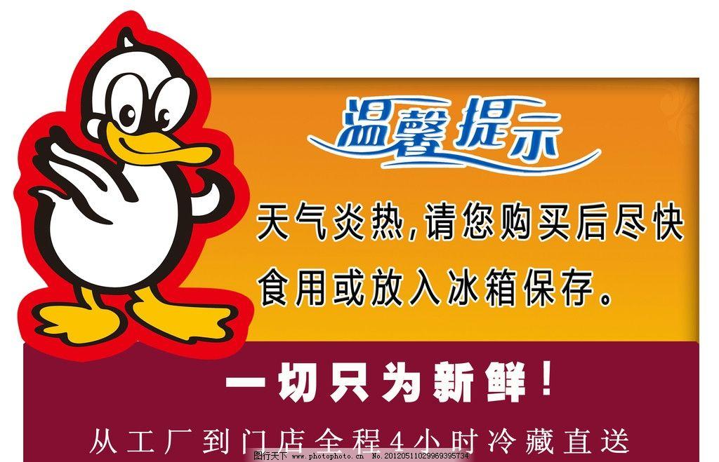 温馨提示 鸭子 温馨提示语 名片卡片 广告设计模板 源文件 300dpi psd