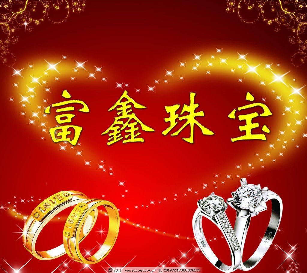 珠宝 招牌 红色 戒指 psd分层素材 海报设计 广告设计模板 源文件 30