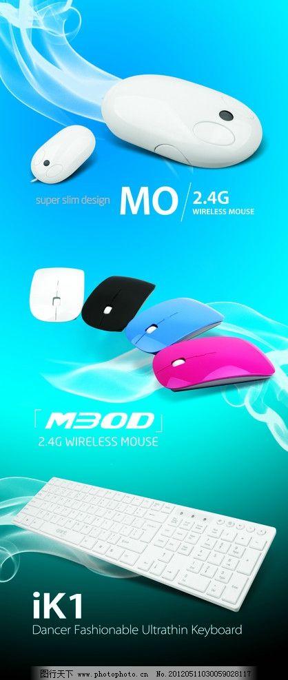 it产品广告色合计 数码产品广告设计 科技产品广告设计 鼠标海报设计