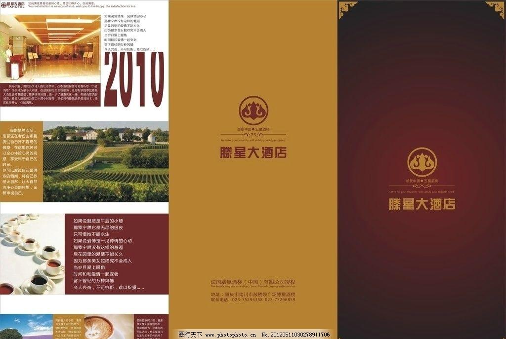 酒店折页 花纹 文字排版 dm宣传单 广告设计 矢量 cdr