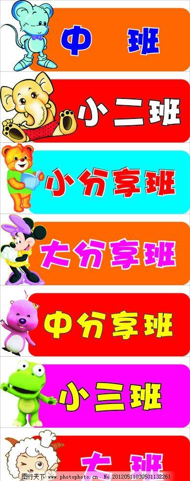 幼儿园班牌 好看卡通动物 班牌 模版 宣传栏 宣传广告 广告设计矢量 c