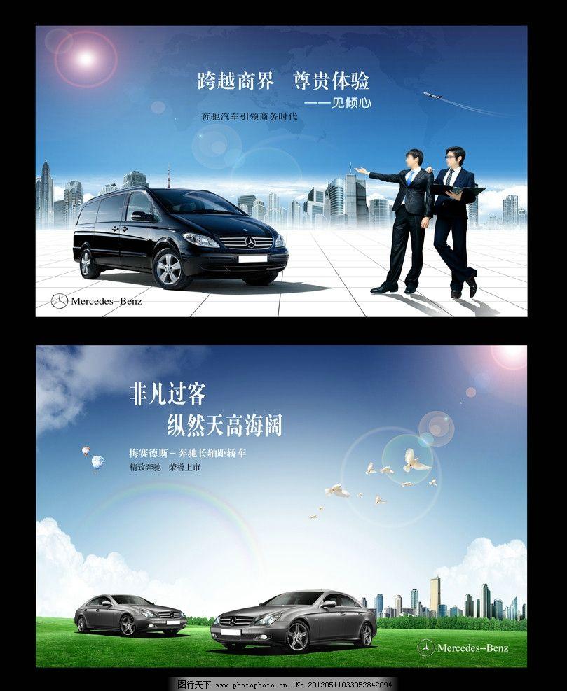 汽车广告宣传图图片