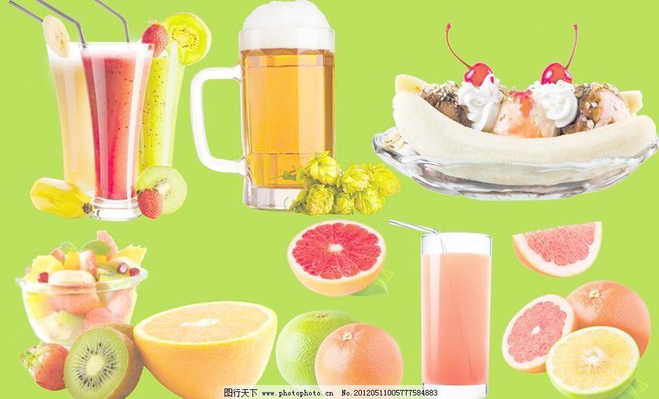 冷饮集合 夏天 冷饮 啤酒 果汁 蛋糕 猕猴桃 水果拼盘 psd 高清 psd图片